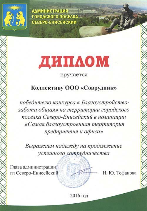 Итоги конкурса по благоустройству территории